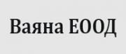 Ваяна ЕООД