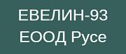 Евелин-93 ЕООД