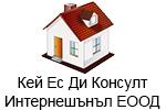 Кей Ес Ди Консулт Интернешънъл ЕООД