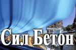 Сил Бетон ЕООД