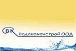Водоканалстрой ООД
