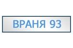Враня 93 ООД