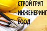СТРОЙ ГРУП ИНЖЕНЕРИНГ ЕООД